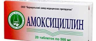 Антибиотик амоксициллин: инструкция по применению, дозировка и побочные действия