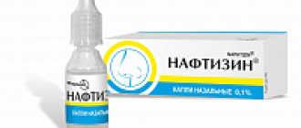 Нафтизин капли в нос: состав и инструкция по применению детских капель, противопоказания и побочные эффекты
